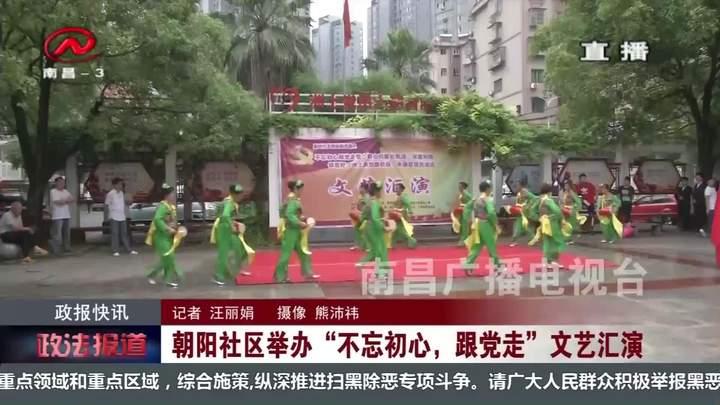 """朝陽社區舉辦""""不忘初心,跟黨走""""文藝匯演"""