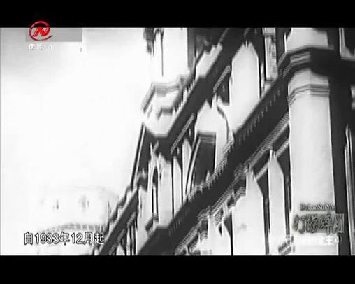 蒋介石和他的金主④