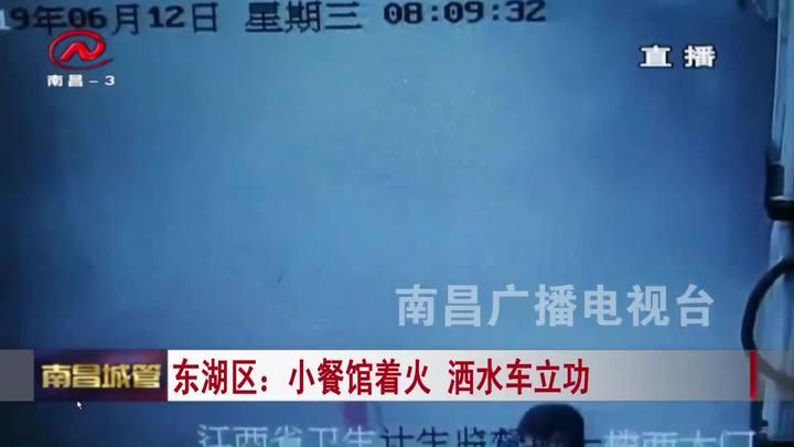 東湖區:小餐館著火 灑水車立功
