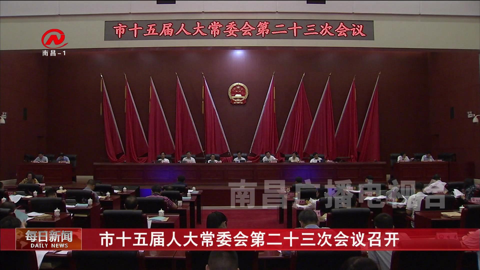 市十五届人大常委会第二十三次会议召开