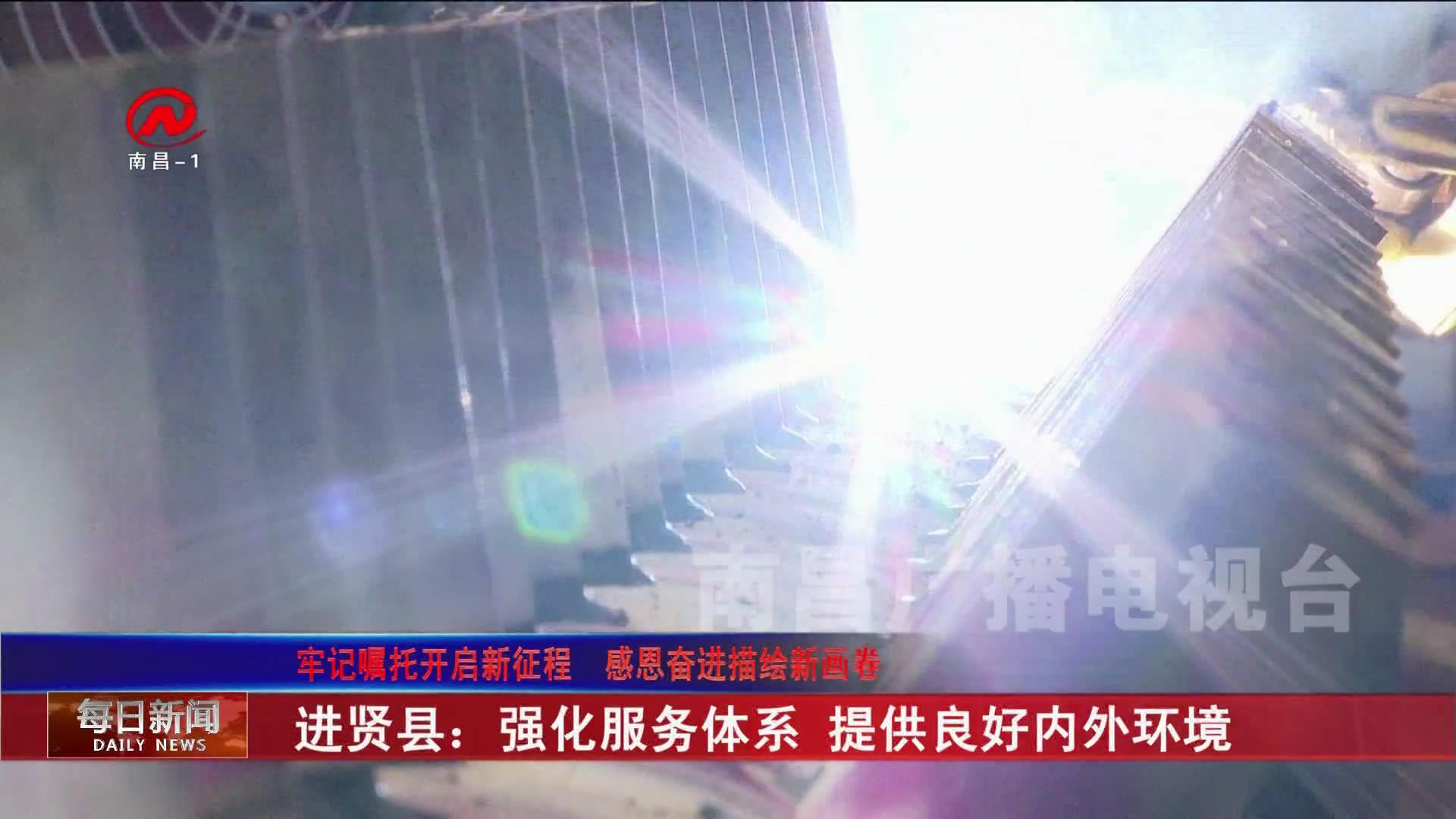 进贤县:强化服务体系 提供良好内外环境