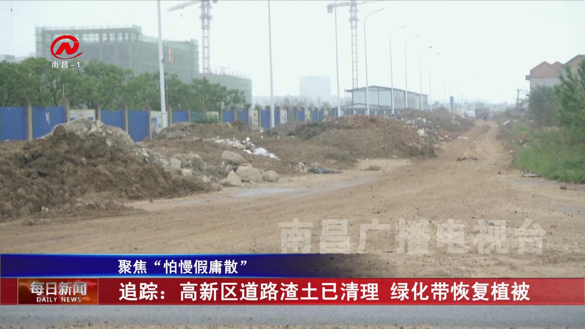 追踪:高新区道路渣土已清理 绿化带恢复植被