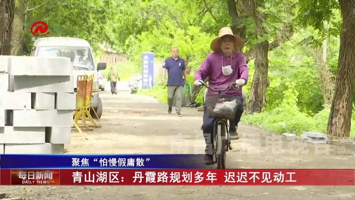 青山湖区:丹霞路规划多年 迟迟不见动工