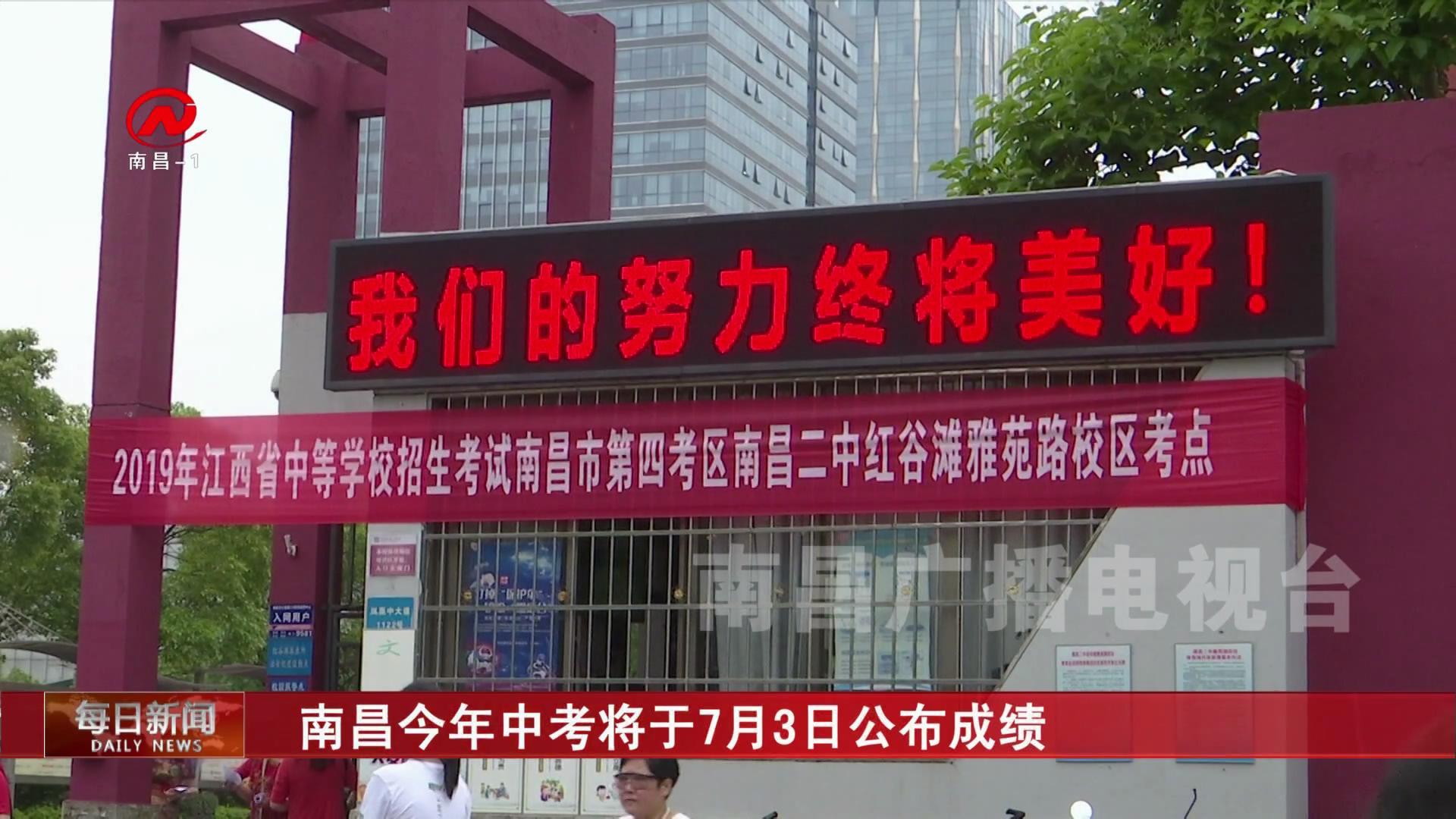 南昌今年中考将于7月3日公布成绩