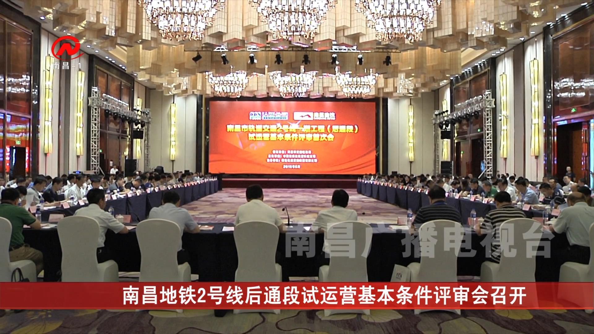 南昌地铁2号线后通段试运营基本条件评审会召开
