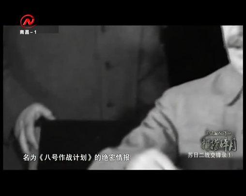 苏日二战交锋录①