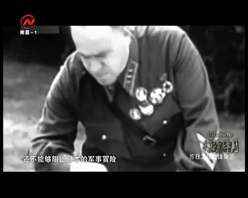 《苏日二战交锋录②》