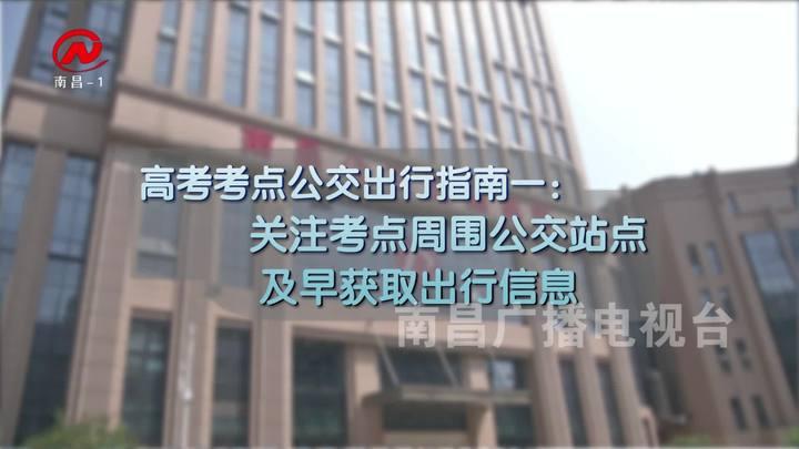 南昌公交發布2019高考考點公交出行指南