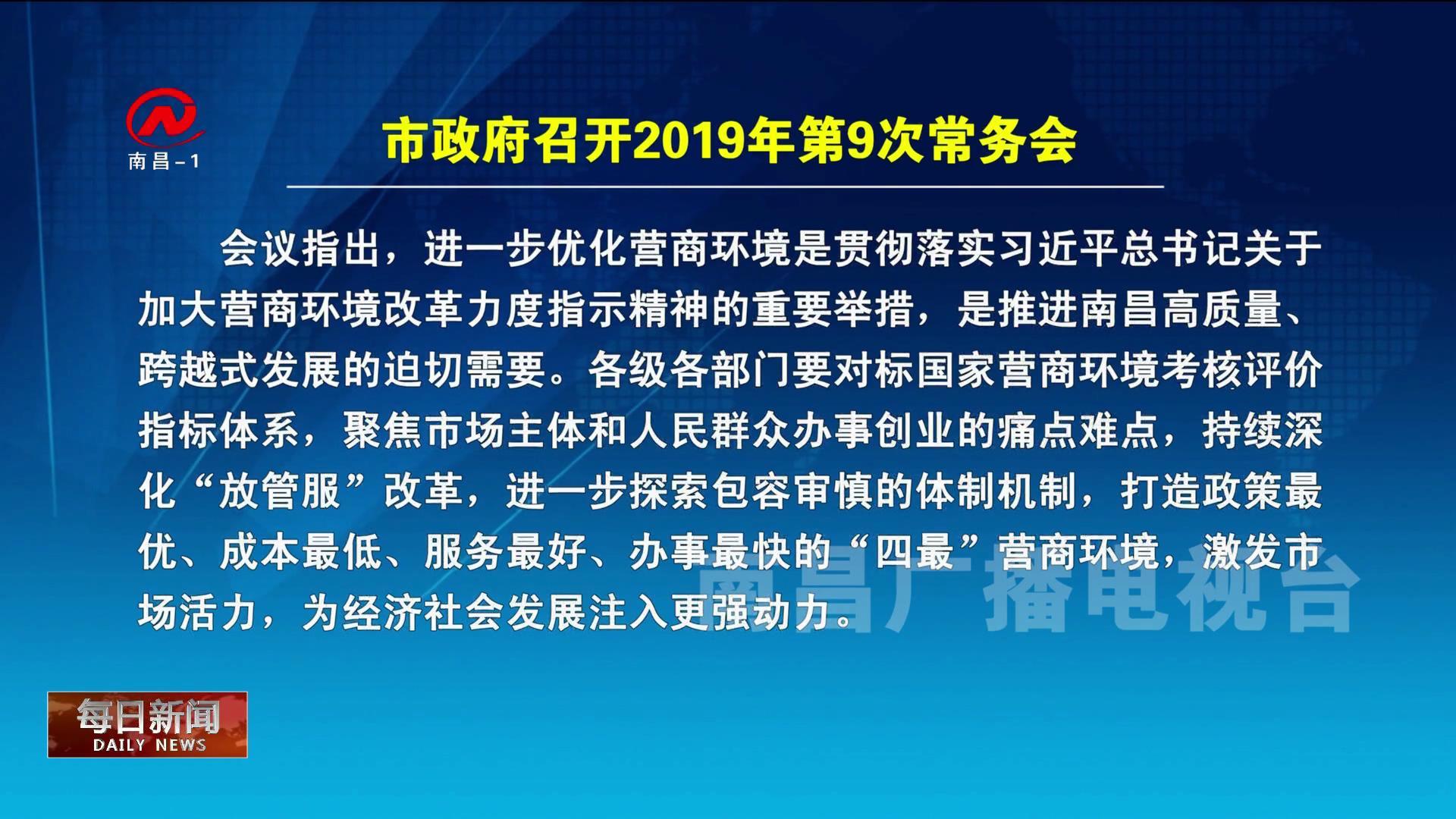 市政府召開2019年第9次常務會