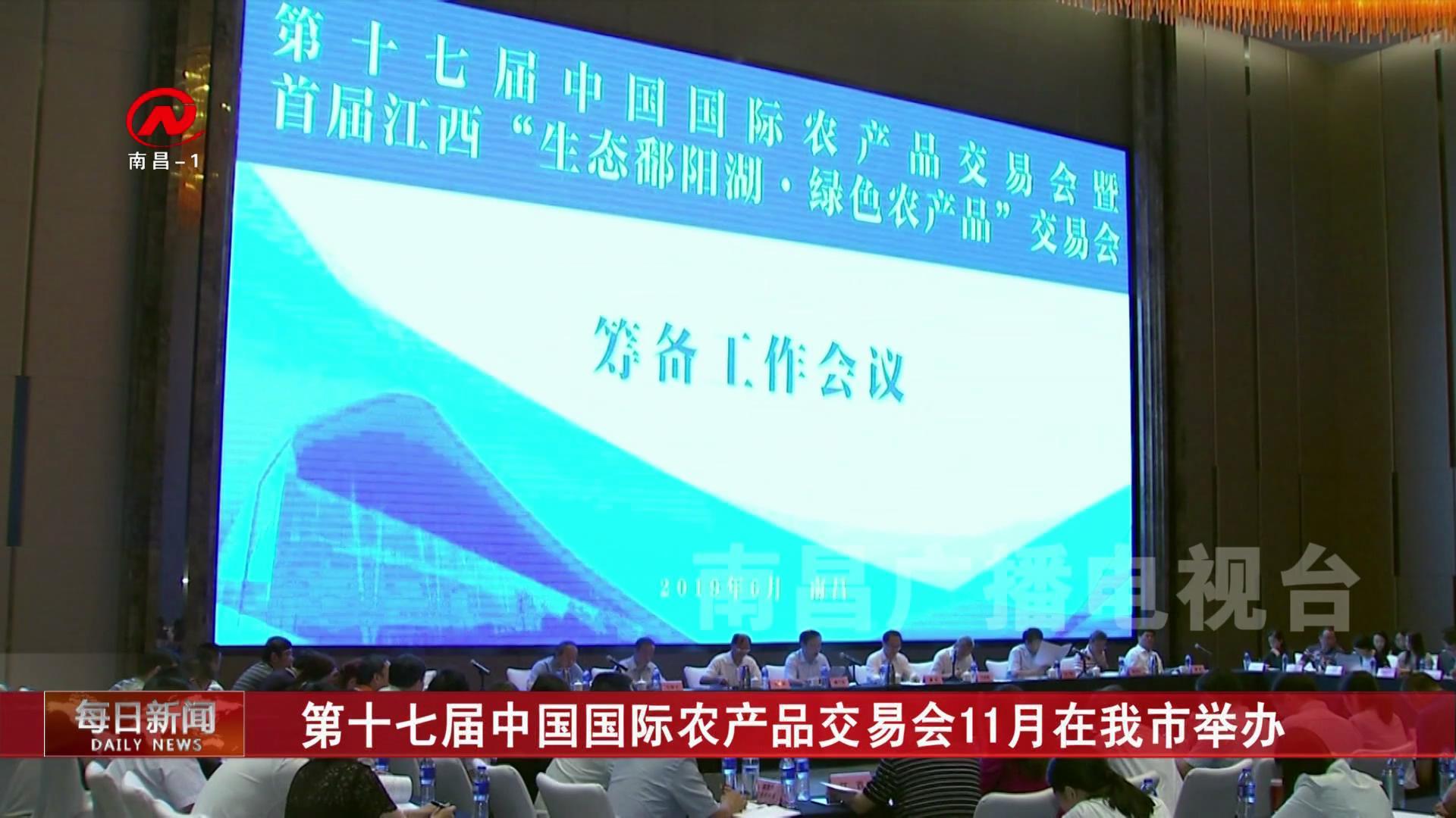 第十七屆中國國際農產品交易會11月在我市舉辦