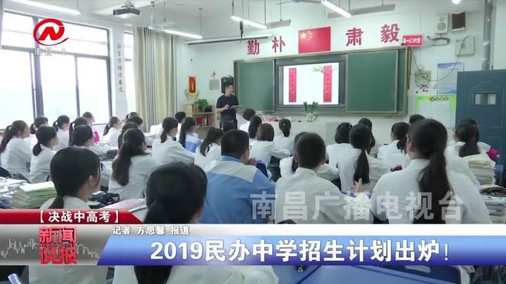 2019民辦中學招生計劃出爐!