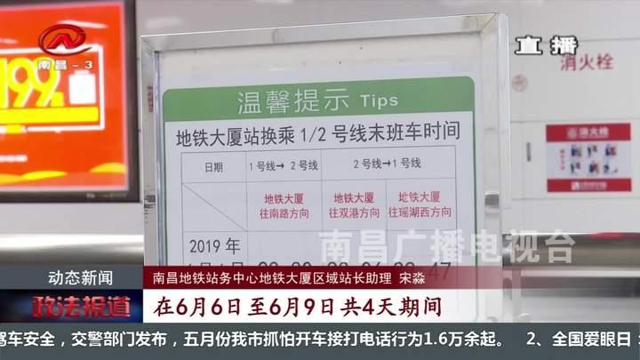 """""""高考""""遇上""""端午""""南昌地鐵""""延時降噪""""充分準備"""