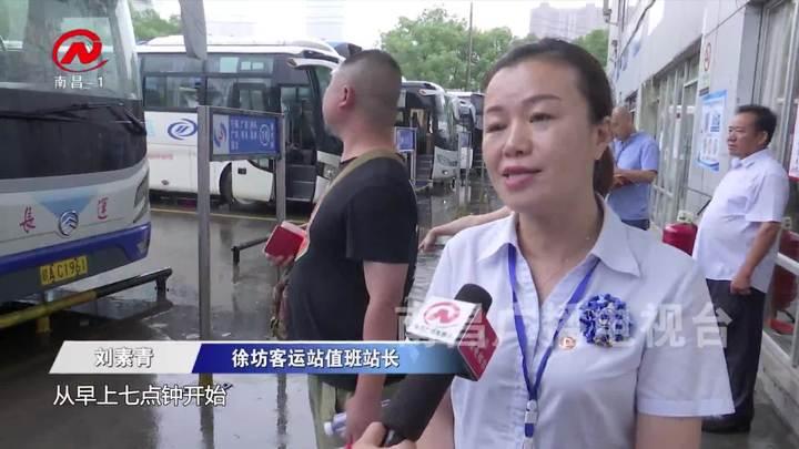 徐坊客運站迎客流高峰 預計發送旅客15000人次