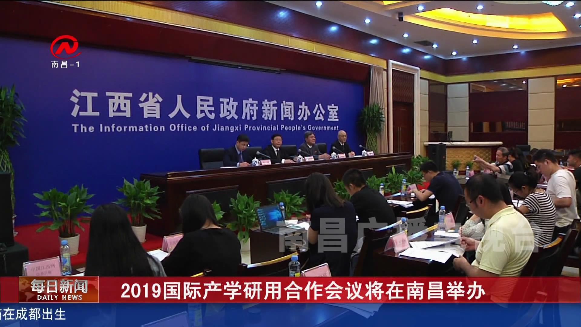 2019國際產學研用合作會議將在南昌舉辦