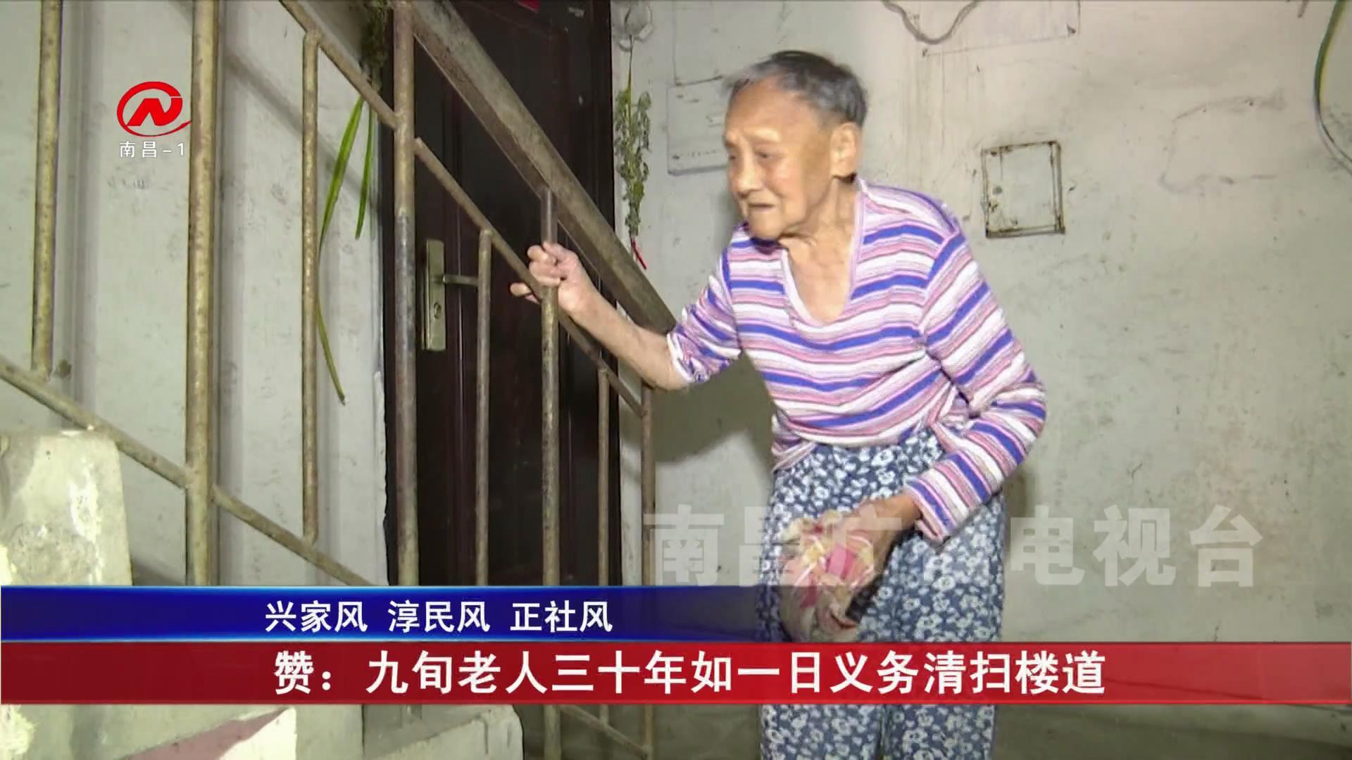贊:九旬老人三十年如一日義務清掃樓道