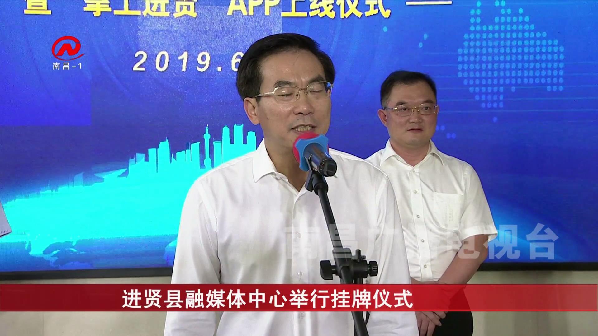 進賢縣融媒體中心舉行揭牌儀式