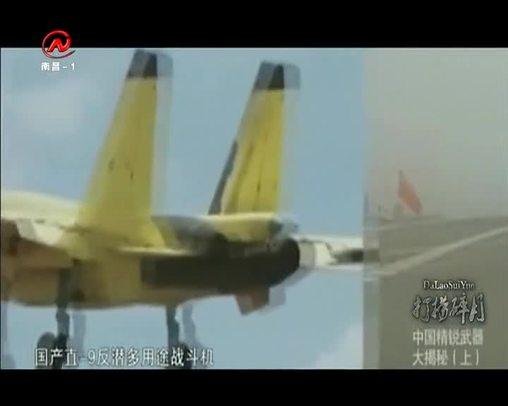 《中国精锐武器大揭秘(上)》
