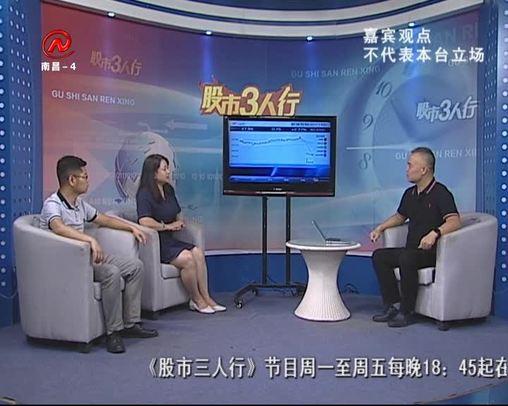 股市三人行 2019-07-12