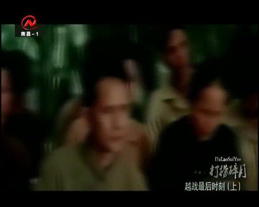 《越战最后时刻(上)》
