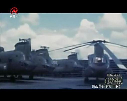 《越战最后时刻(下)》