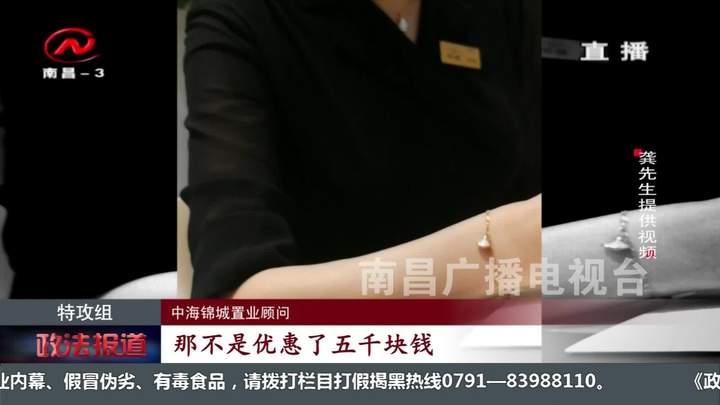 """中海锦城、寰宇天下楼盘""""虚假优惠""""调查"""