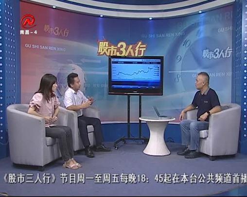 股市三人行 2019-07-18
