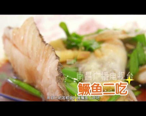 百家菜 鳜鱼二吃