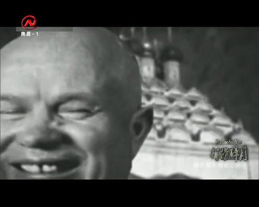 《赫鲁晓夫倒台之谜③》