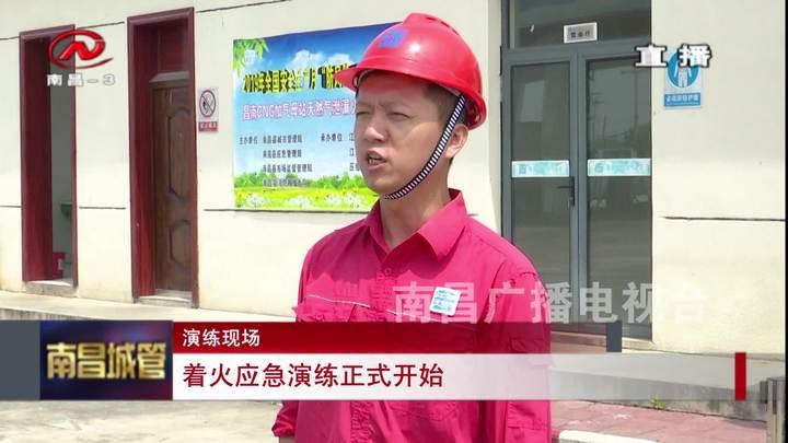 南昌縣:開展應急演練 防患于未燃