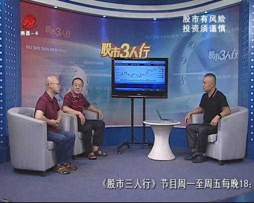股市三人行 2019-07-04