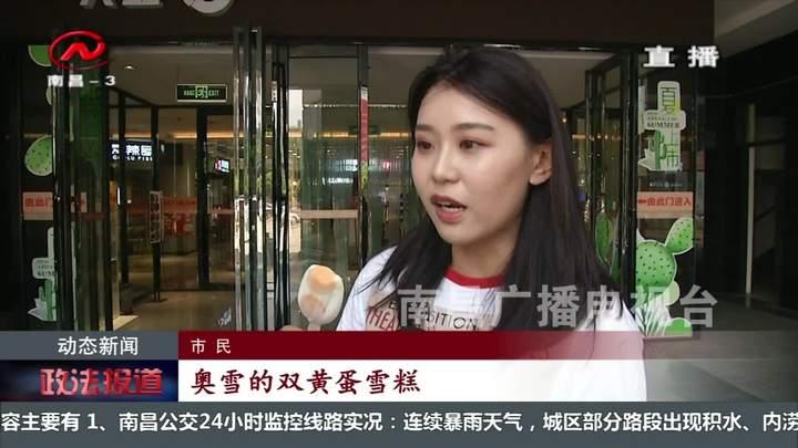 網紅雙黃蛋雪糕抽檢不合格 記者調查南昌市場