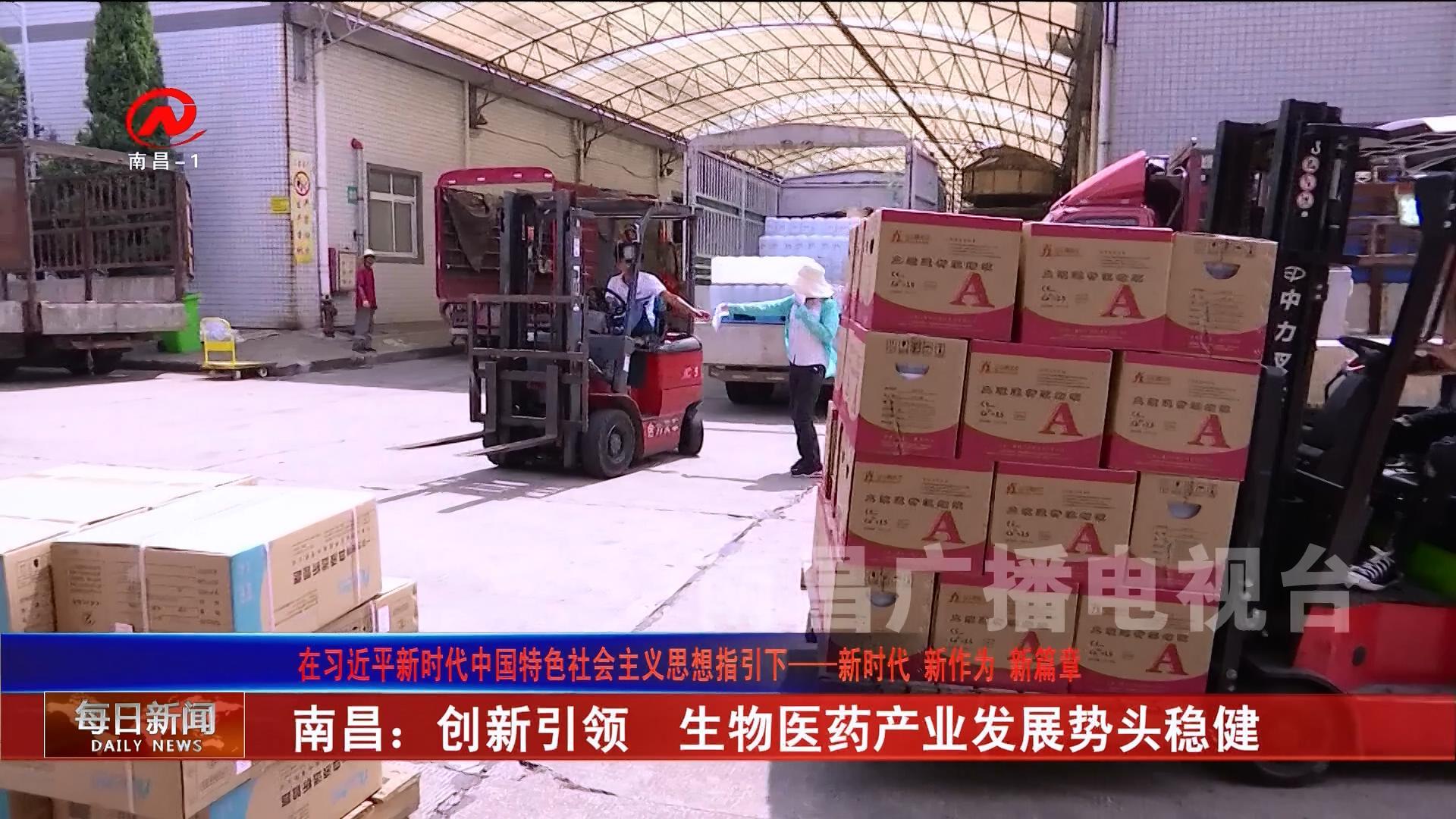 南昌:創新引領  生物醫藥產業發展勢頭穩健
