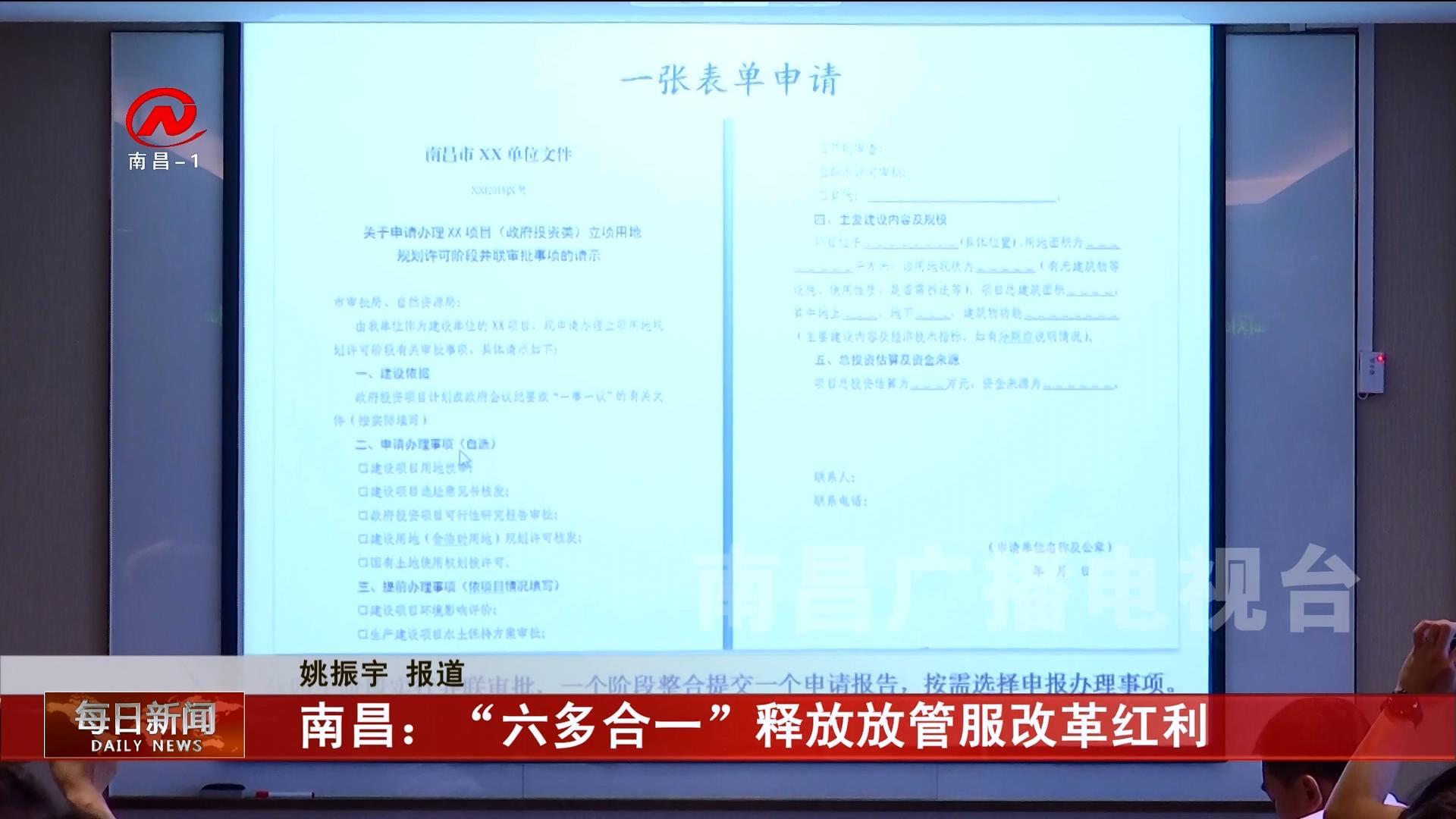 """南昌:""""六多合一""""釋放放管服改革紅利"""