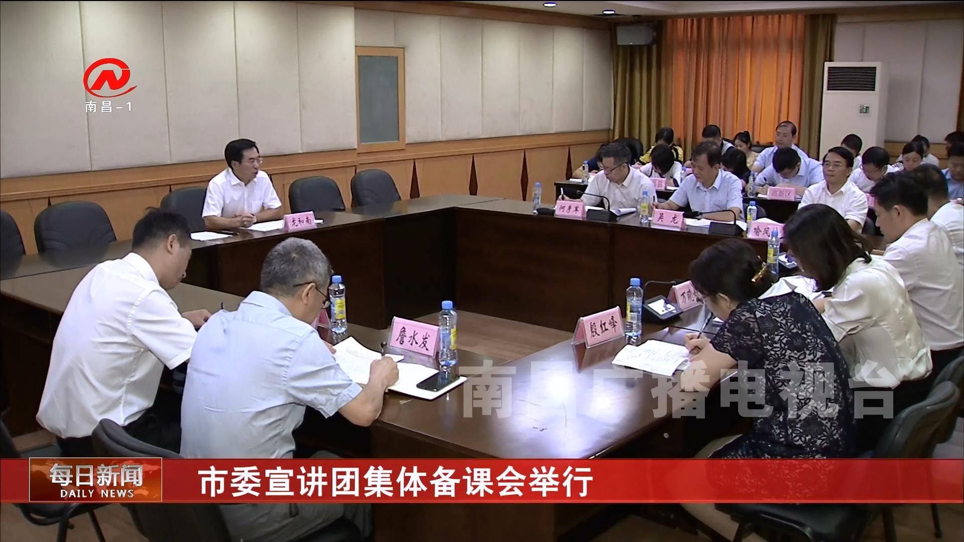 市委宣講團集體備課會舉行