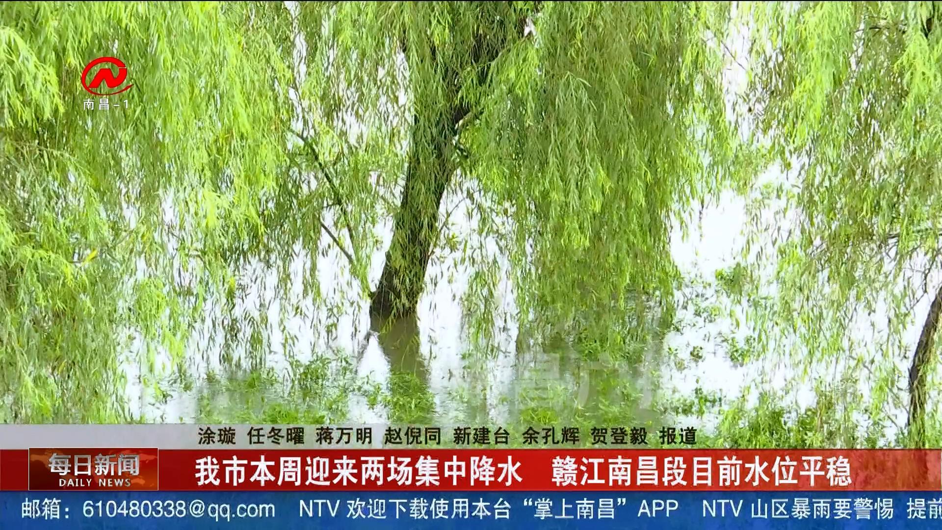 我市本周迎來兩場集中降水  贛江南昌段目前水位平穩