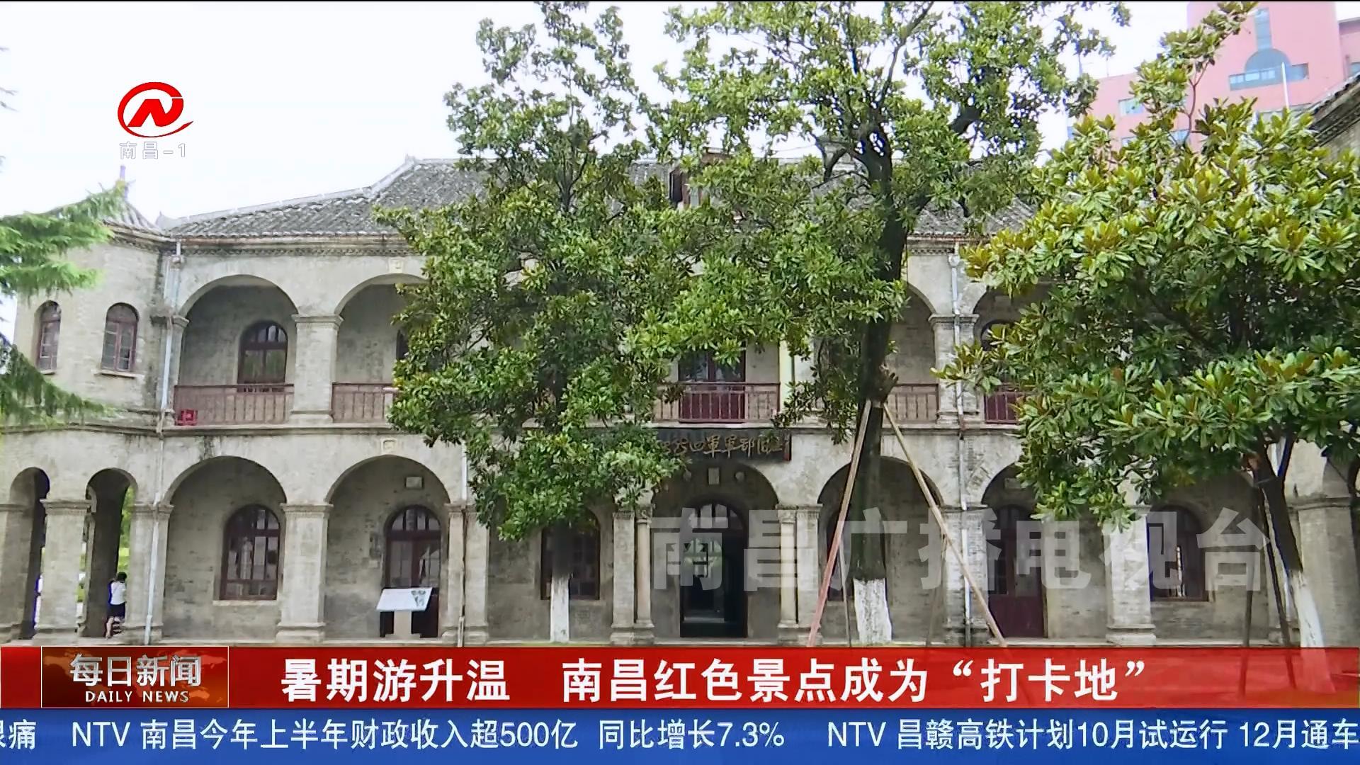 """暑期游升溫  南昌紅色景點成為""""打卡地"""""""