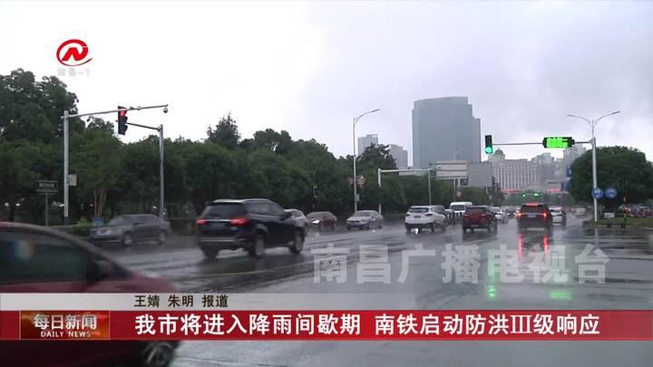 我市將進入降雨間歇期 南鐵啟動防洪Ⅲ級響應
