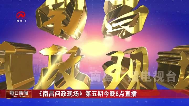 《南昌問政現場》第五期今晚8點直播