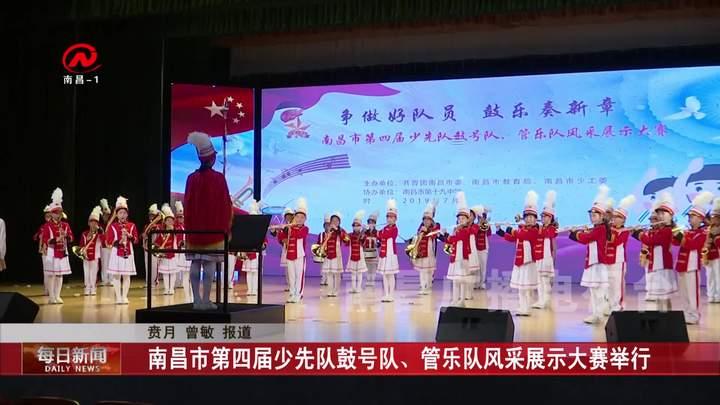 南昌市第四屆少先隊鼓號隊、管樂隊風采展示大賽舉行