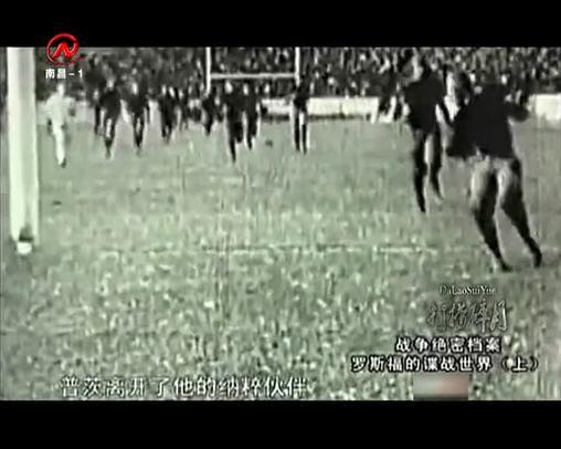 战争绝密档案 罗斯福的谍战世界(上)