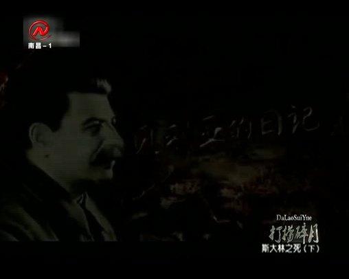 斯大林之死(下)