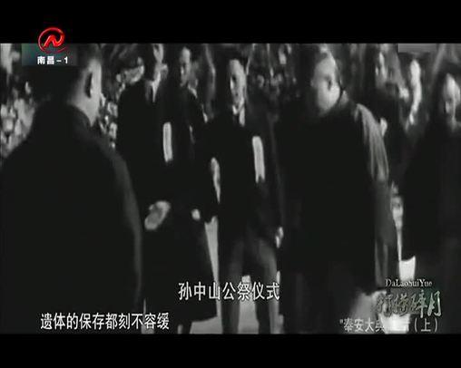 """""""奉安大典""""背后(上)"""