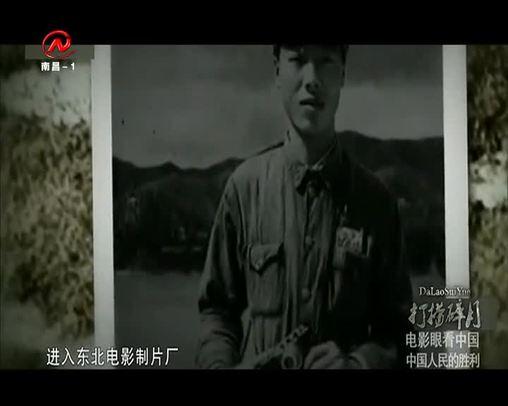 电影眼看中国 中国人民的胜利