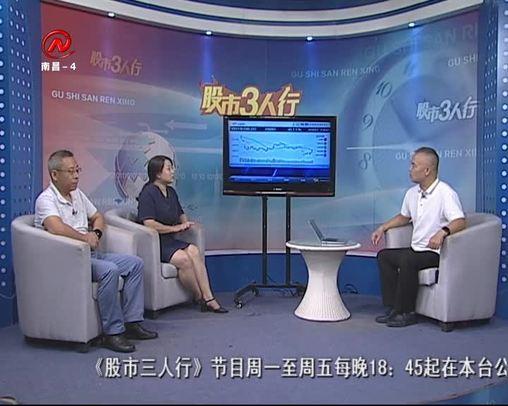 股市三人行 2019-08-20