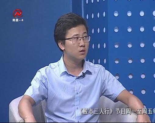 股市三人行 2019-08-21