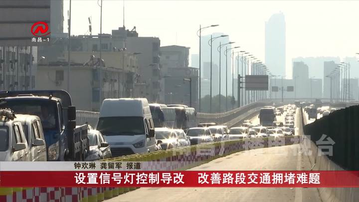 设置信号灯控制导改  改善路段交通拥堵难题