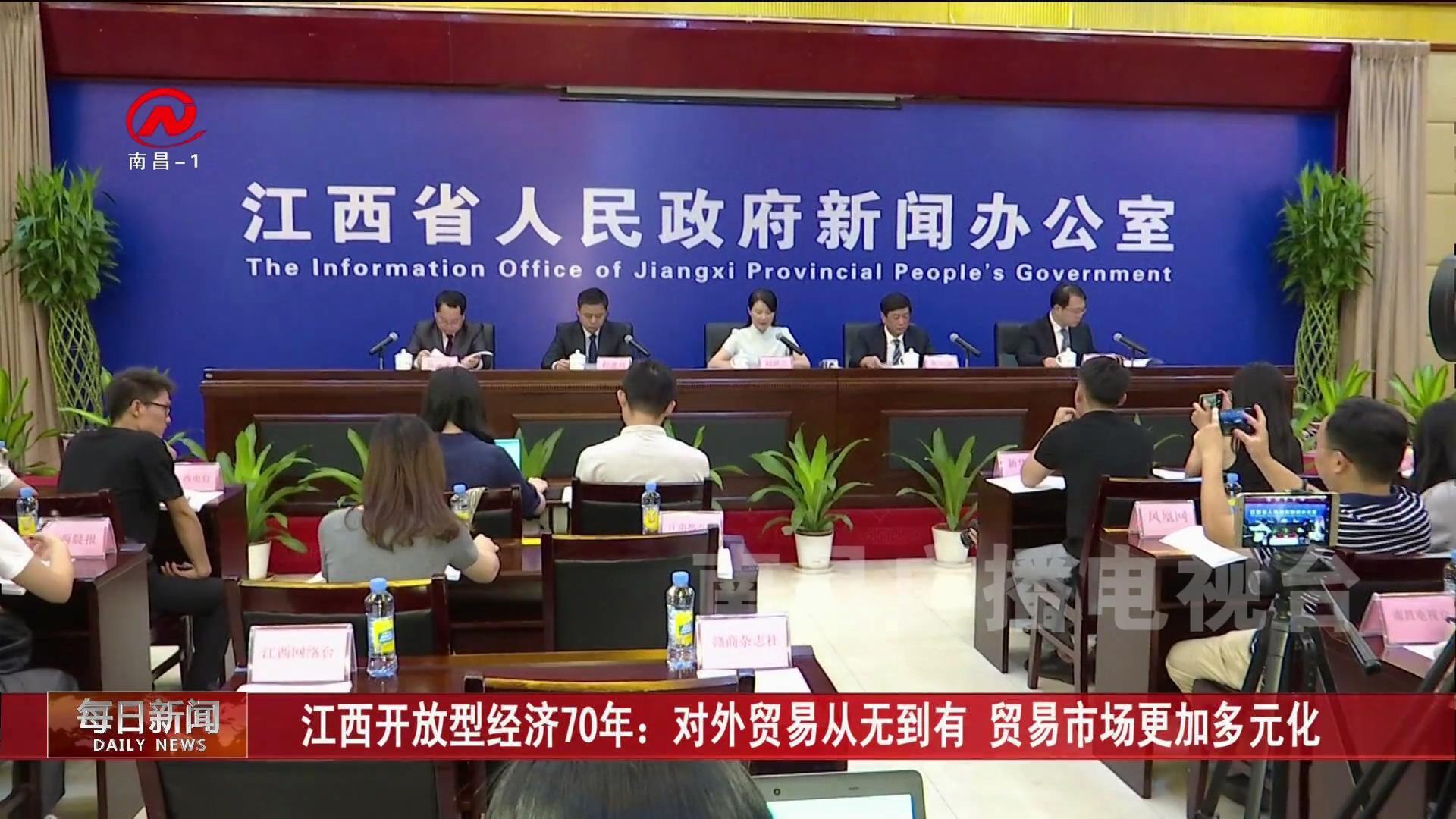 江西开放型经济70年:对外贸易从无到有 贸易市场更加多元化