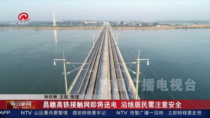 昌赣高铁接触网即将送电 沿线居民需注意安全