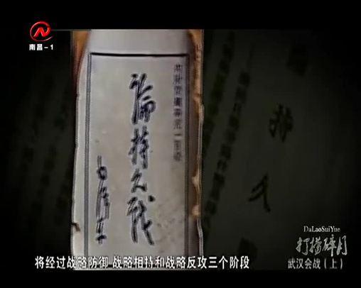 武汉会战(上)