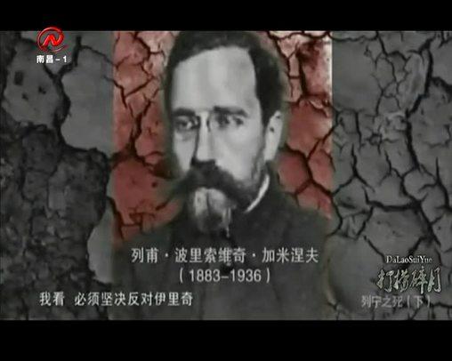 列宁之死(下)
